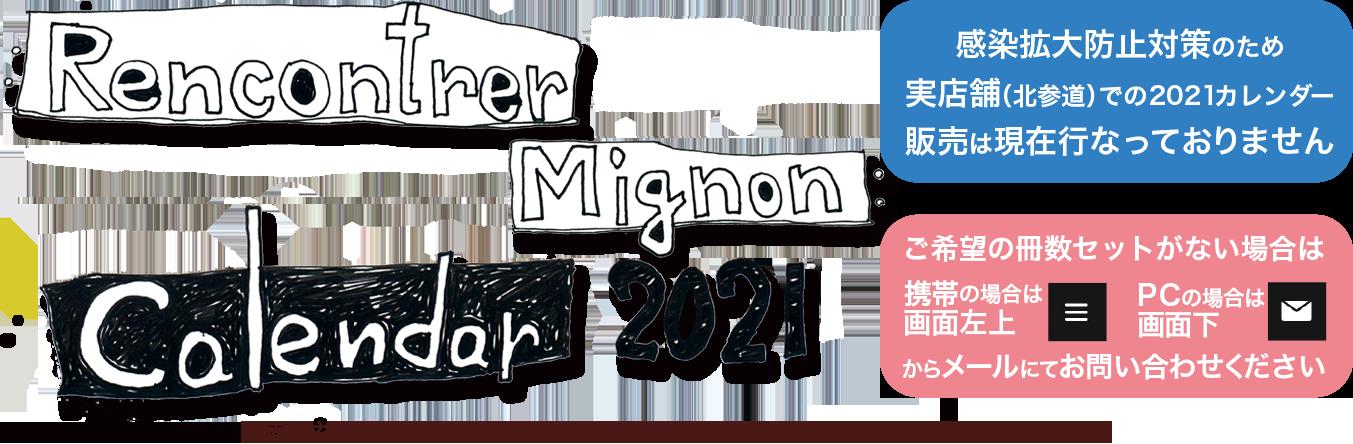 mignon calendar