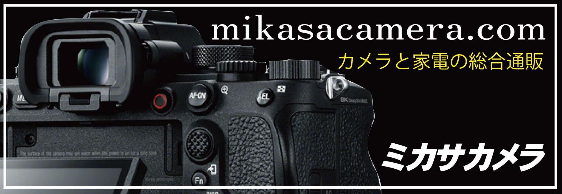ミカサカメラドットコム
