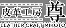 皮革工房 尊(みこと)
