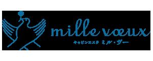 mille voeux(ミル・ヴー)