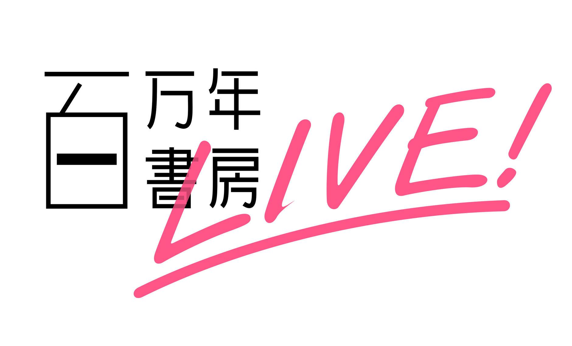 百万年書房LIVE!