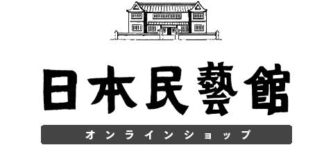 日本民藝館オンラインショップ
