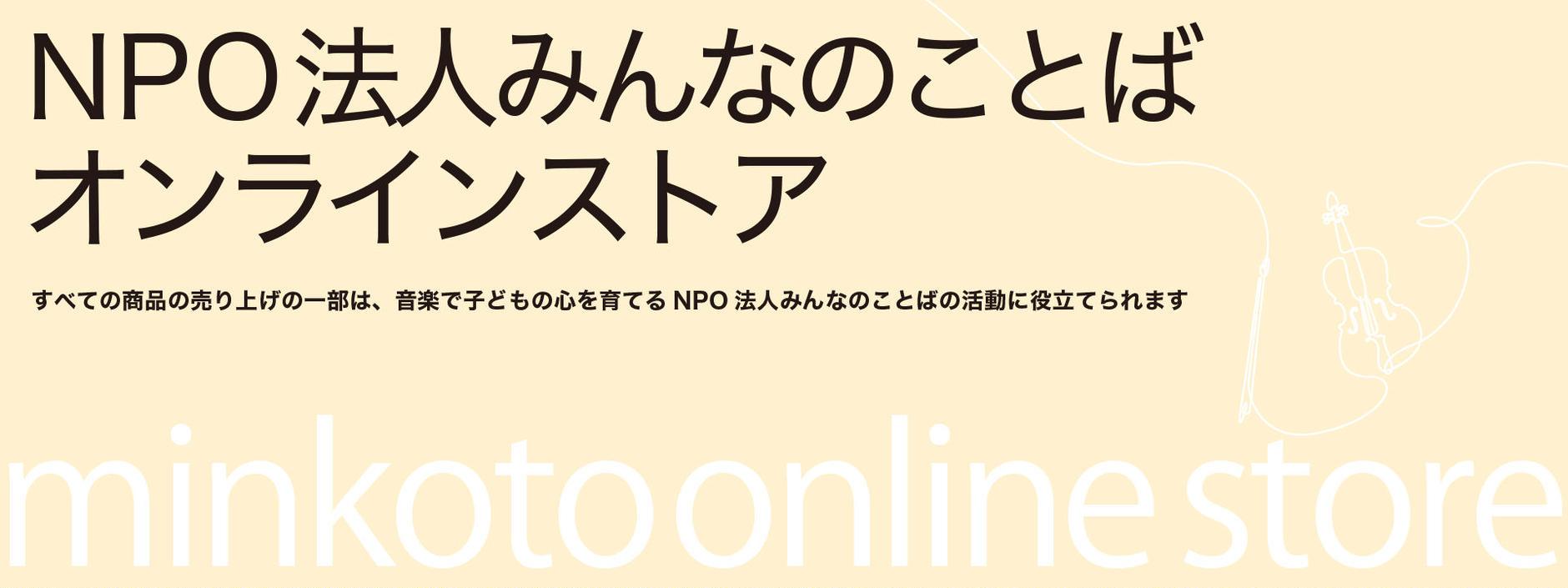 minkoto online store|NPO法人みんなのことばオンラインストア