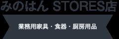 みのはん STORES店