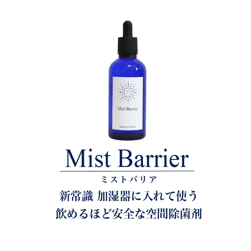 【公式】Mist Barrier (ミストバリア) -加湿器に入れて使う飲めるほど安全な空間除菌剤-