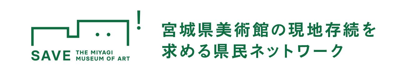 宮城県美ネット STORE