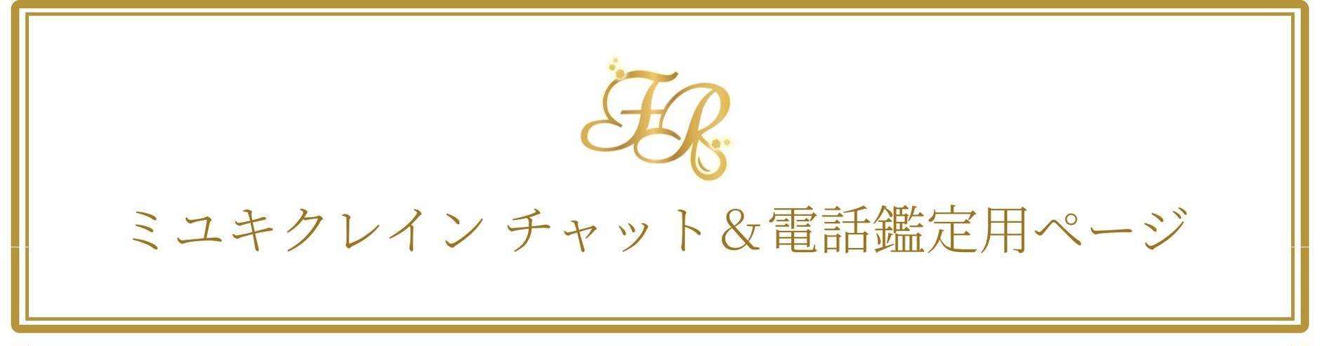 ミユキクレイン チャット&電話鑑定ページ