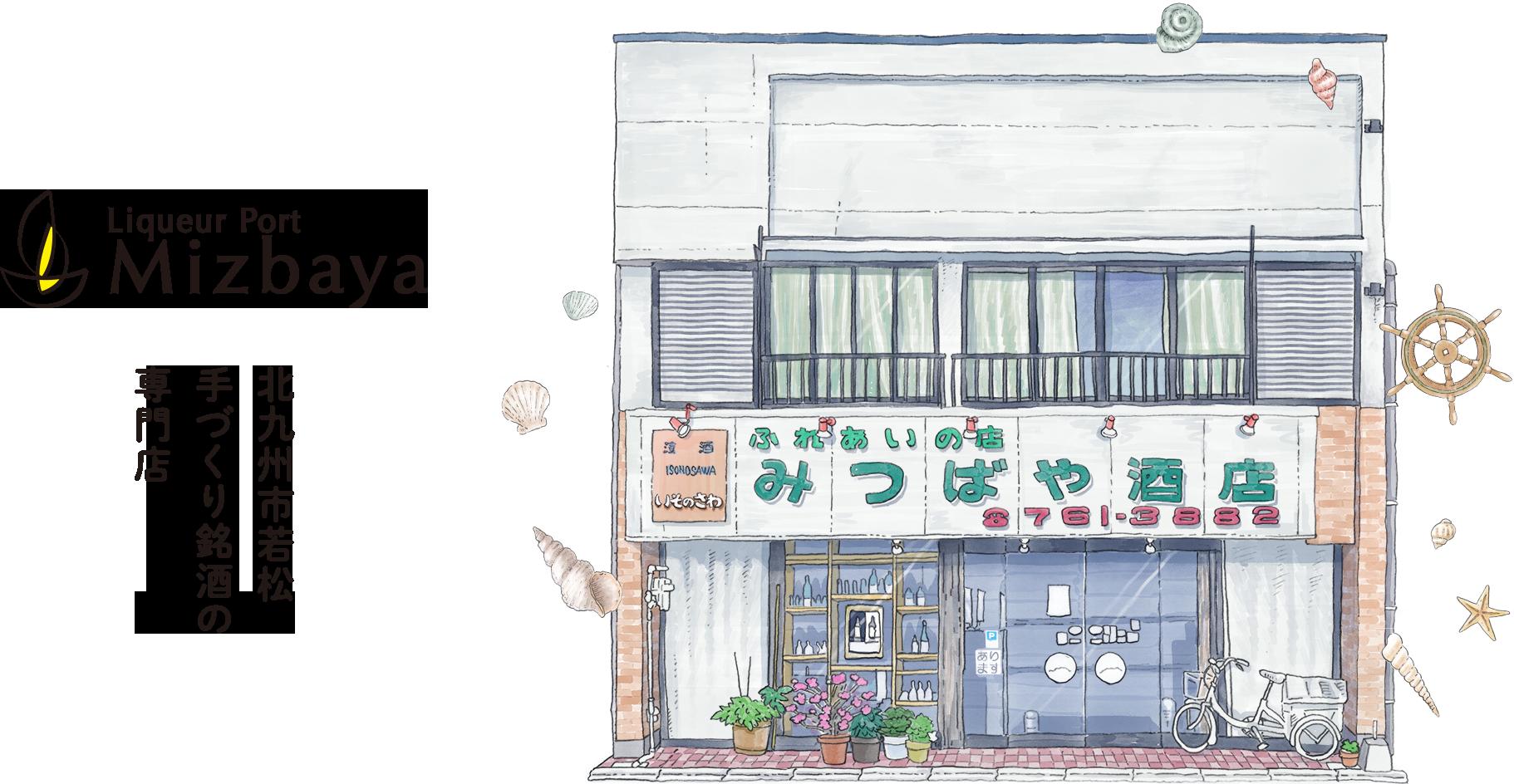 港の酒屋 みつばや|北九州若松区