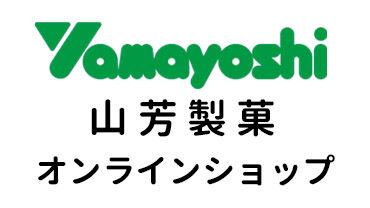山芳製菓オンラインショップ