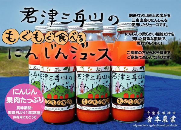 もぐもぐ食べる 君津三舟山のにんじんジュース