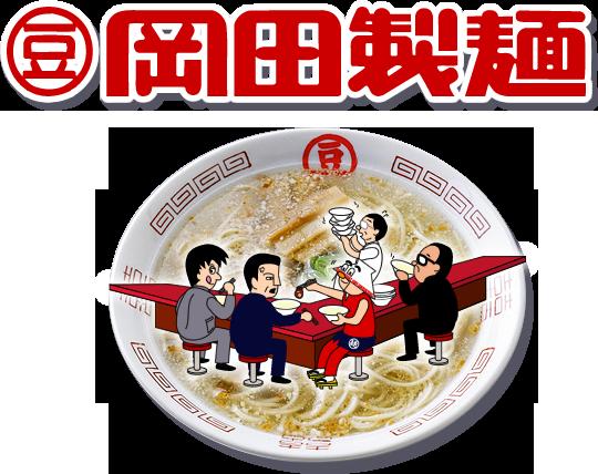 岡田製麺【はこだてラーメン】