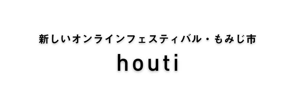 houti(もみじ市2020)