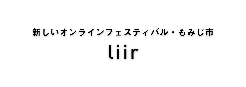 liir(もみじ市2020)