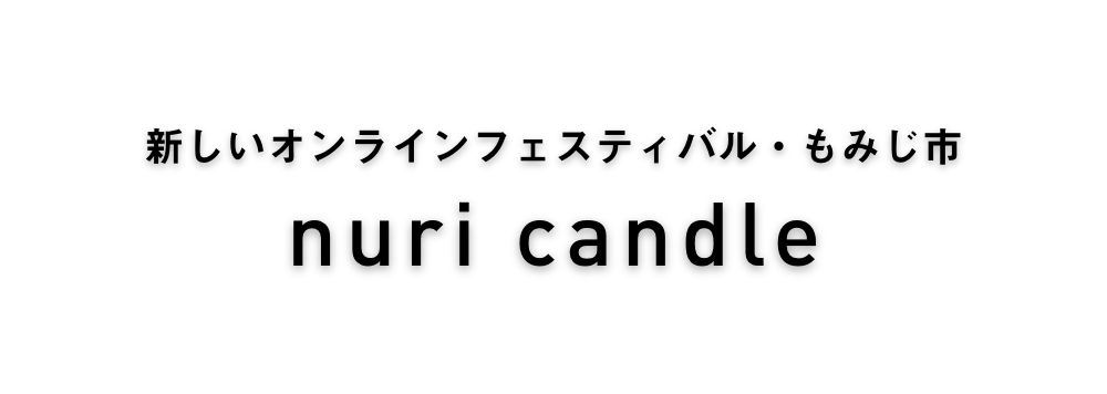 nuri candle(もみじ市2020)