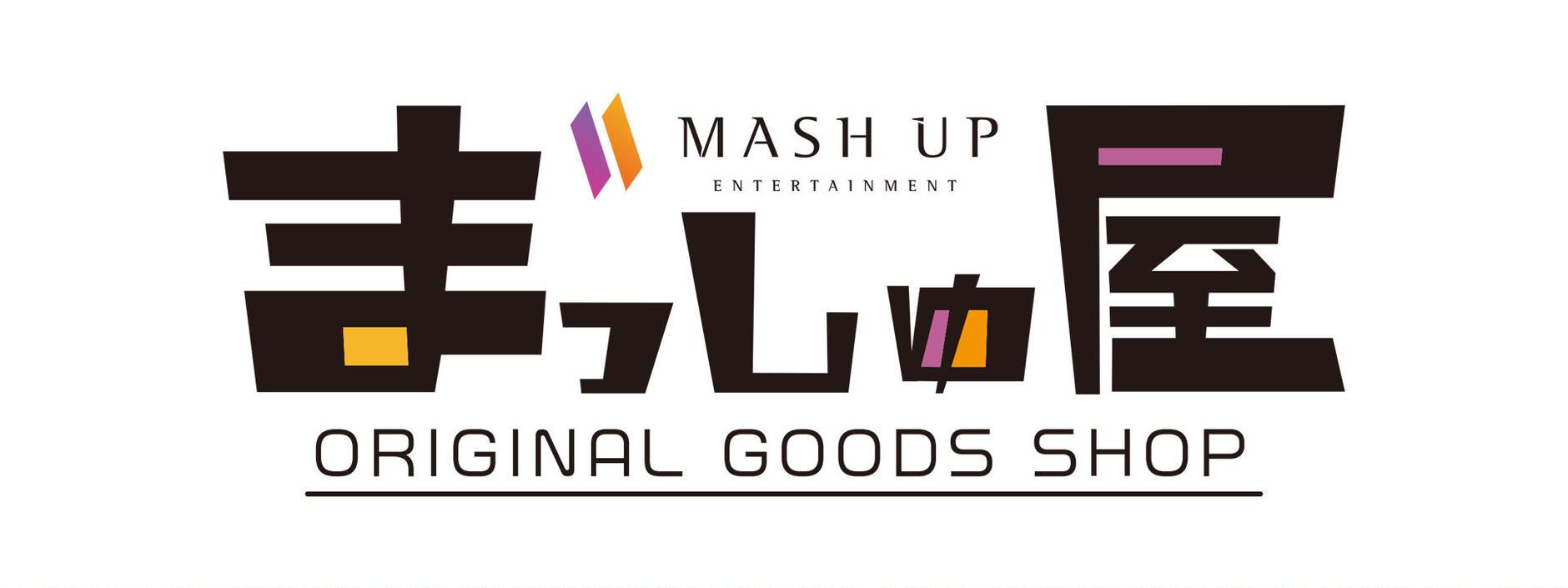 MASH UP ENTERTAINMENT オリジナルグッズSHOP『まっしゅ屋』