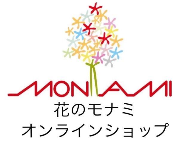 花のモナミオンラインショップ