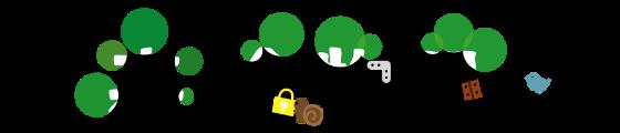 森の金物屋さん