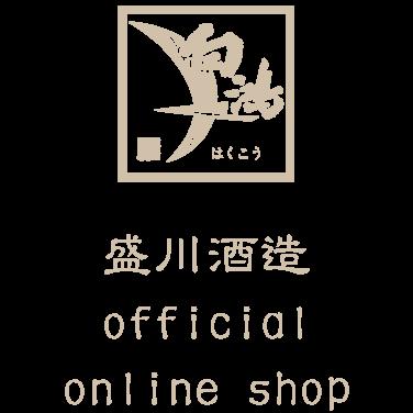 「白鴻」盛川酒造 official online shop
