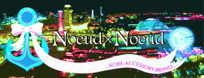 Noeud×Noued KOBE-ACCESSORY-BRAND