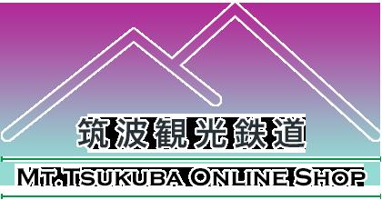 筑波観光鉄道 MT.tsukuba Online Shop
