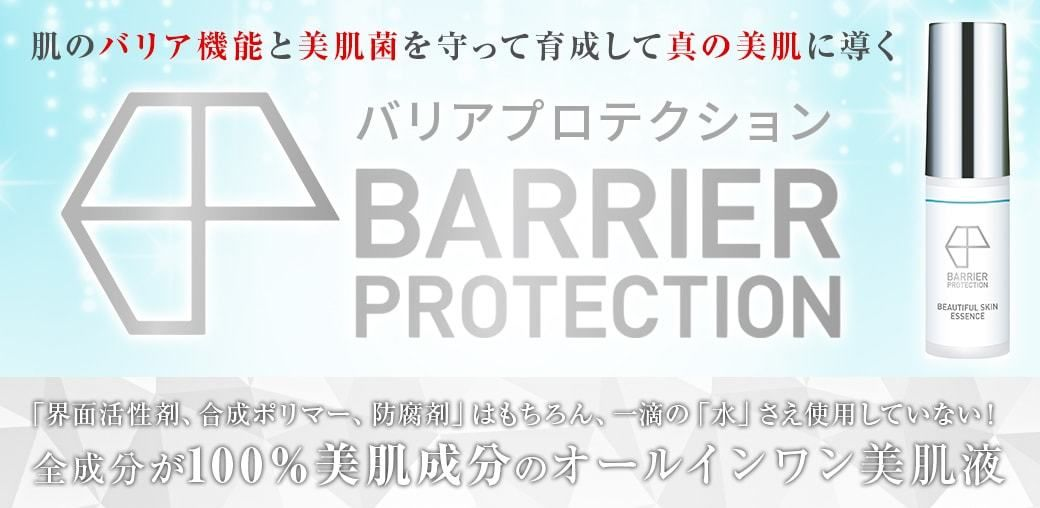 BARRIER PROTECTION