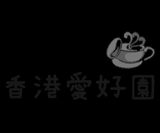 香港愛好園
