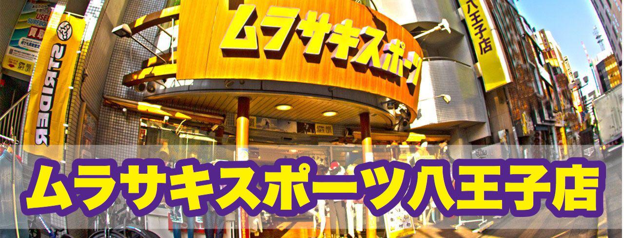 ムラサキスポーツ八王子店