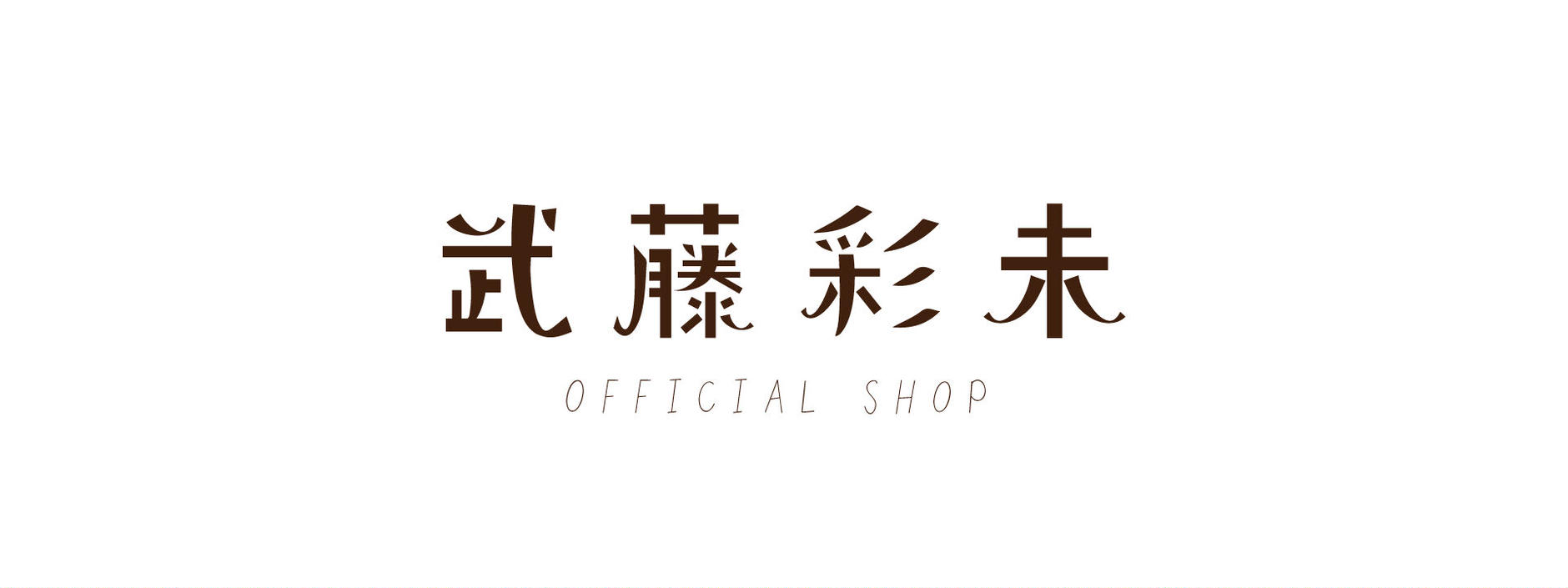 武藤彩未 official shop