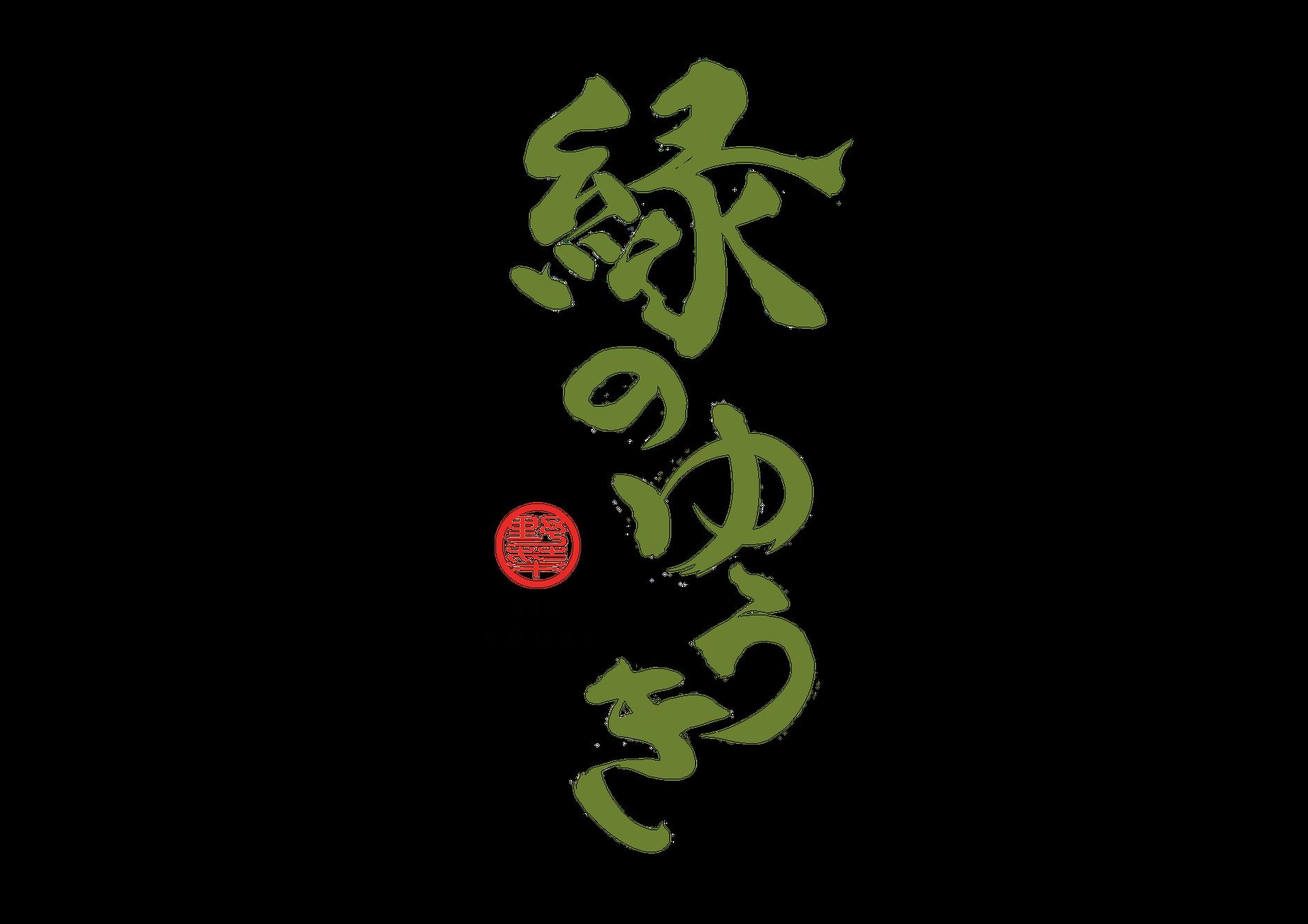 緑のゆうき