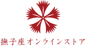 撫子座オンラインストア