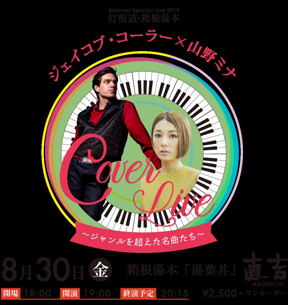『ジェイコブ・コーラー×山野ミナ COVER LIVE~ジャンルを超えた名曲たち~』特設ウェブストア