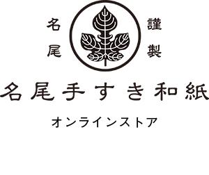 名尾手すき和紙 公式オンラインストア