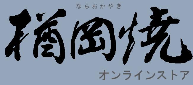 楢岡焼オンラインストア