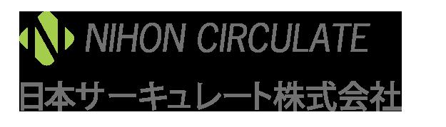 日本サーキュレート株式会社
