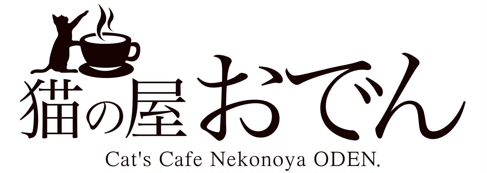 猫カフェ 猫の屋おでん