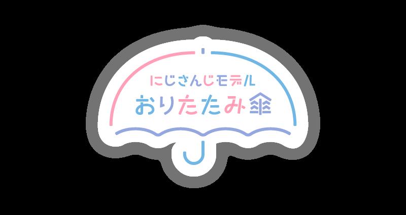 にじさんじオンラインポップアップストア