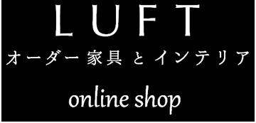 LUFT オンラインショップ