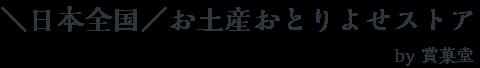 \日本全国/お土産おとりよせ通販|賞菓堂