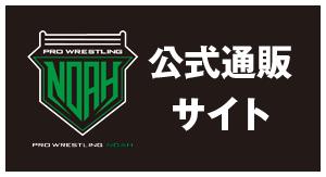 NOAH THE SHOP プロレスリング・ノア公式通販サイト