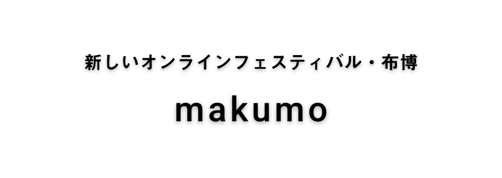 makumo(布博)