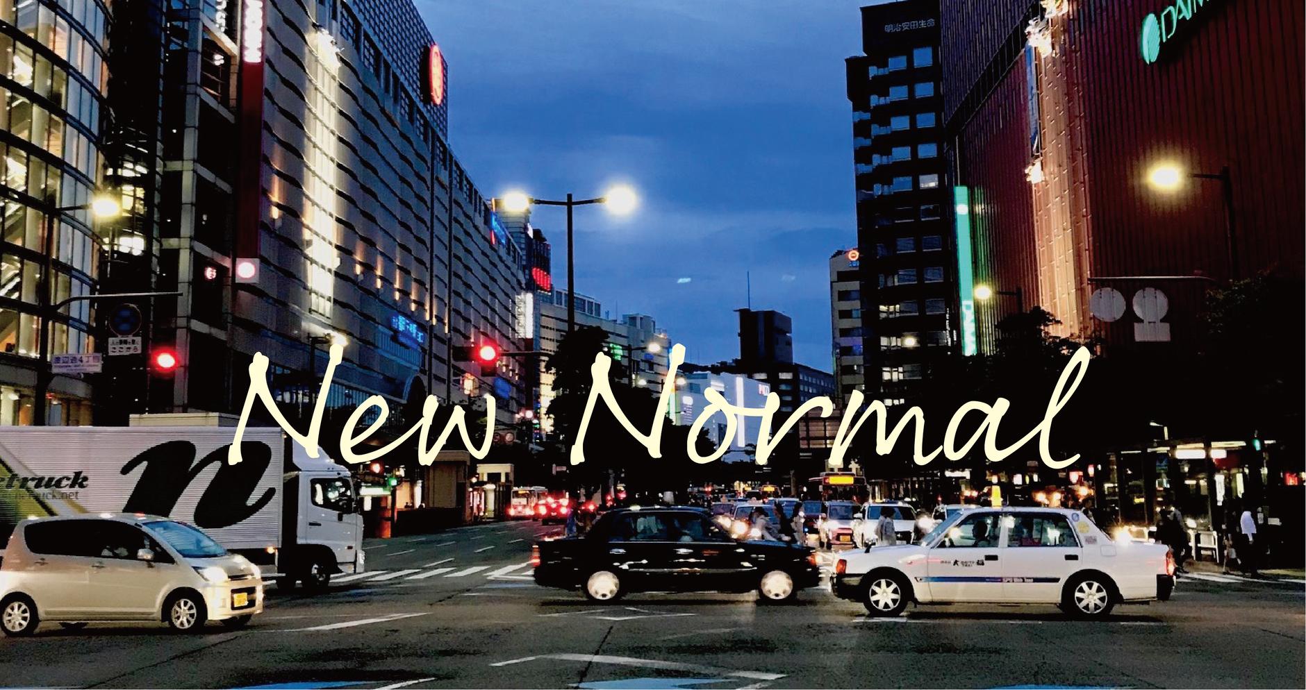 ニュー ノーマル