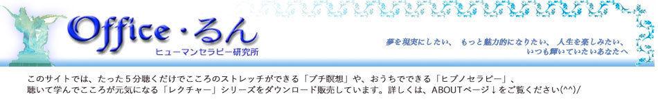 オフィス・るん Stores.jp店