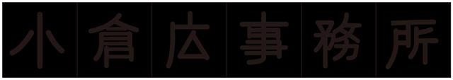 小倉広事務所オンラインショップ