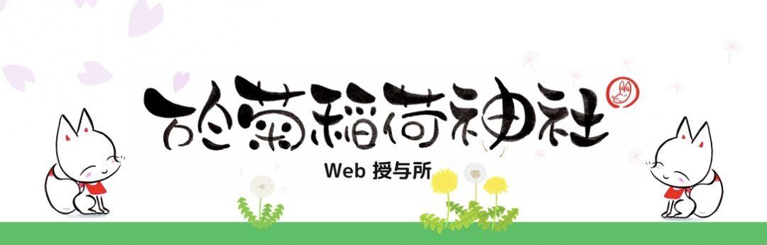 於菊稲荷神社 Web 授与所