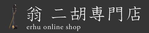 翁 二胡専門店