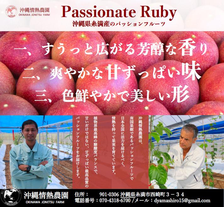 パッションフルーツ通販|沖縄情熱農園|パッショネイト・ルビー