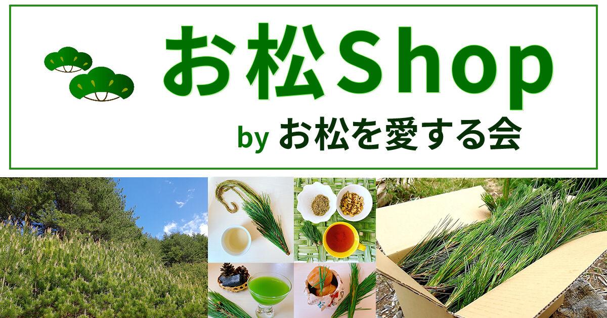 お松Shop