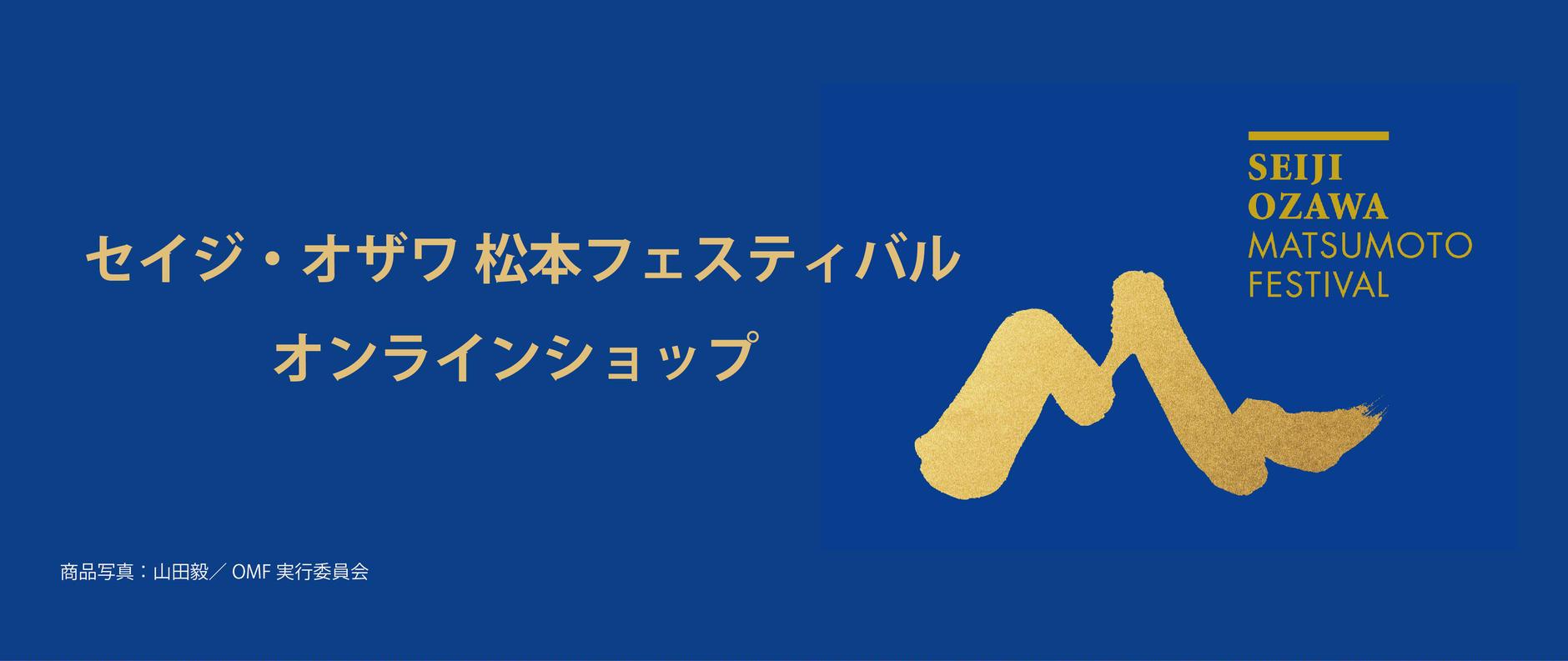 セイジ・オザワ 松本フェスティバル オンラインショップ