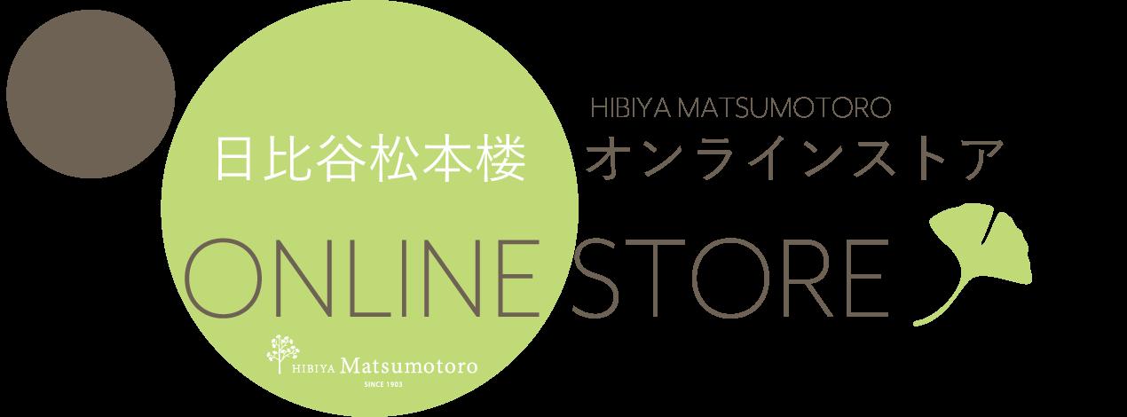 日比谷松本楼 ONLINE STORE