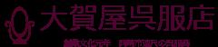 おおがや Kimono ネットショップ by 創業文化元年 大賀屋呉服店